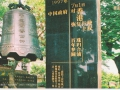 china-2046-card-jpg