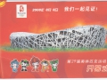 china-39097-card-jpg