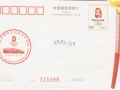 china-39097-text-jpg