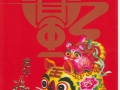 china-7908-card-jpg