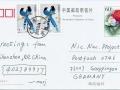 murj-china-text-jpg